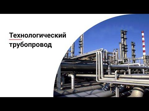 , title : 'Исполнительная документация технологических трубопроводов