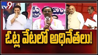 Poll Telangana : Political heat in Telangana ahead of elections - TV9