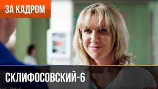 ▶️ Склифосовский 6 сезон (Склиф 6) - Выпуск 10 - За кадром