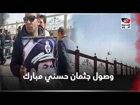 وصول جثمان حسني مبارك قبل صلاة الجنازة في مسجد المشير طنطاوي