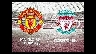 Футбол Чемпионат Англии  Премьер лига   Манчестер Юнайтед  - Ливерпуль 10.03.2018