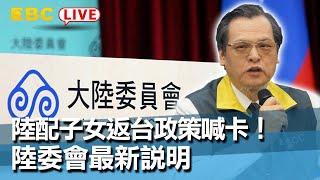 【東森大直播】陸配子女返台政策喊卡!陸委會最新說明
