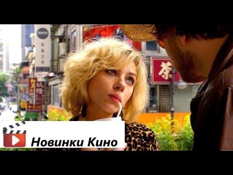 Люси / Лаки (трейлер русский) [Новинки Кино 2016]