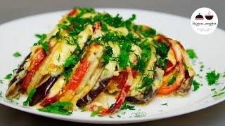 Хит сезона! Баклажаны с овощами, запеченные под сметанным соусом  Baked eggplant
