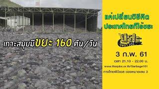 ขยะวิทยา 101 : แค่เปลี่ยนวิธีคิด ประเทศไทยก็ไร้ขยะ (3 ก.พ. 61)
