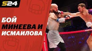 Полный бой Магомеда Исмаилова и Владимира Минеева | Sport24