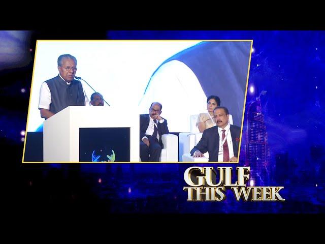 ലോകകേരളസഭ; പ്രവാസികൾക്കായുള്ള ക്ഷേമപദ്ധതികളുമായി മുഖ്യമന്ത്രി| Gulf This Week