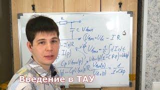 Передаточная функция инерционного звена первого порядка