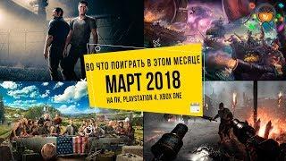 Во что поиграть в этом месяце — Март 2018 | НОВЫЕ ИГРЫ (ПК, PS4, Xbox One)