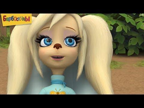 Барбоскины | ТОП-5 серий нового сезона 🔝 Сборник мультфильмов для детей видео