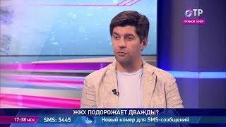 Игорь Леоненко: От советской системы ЖКХ коммунальщики забрали самое сладкое - госрегулирование
