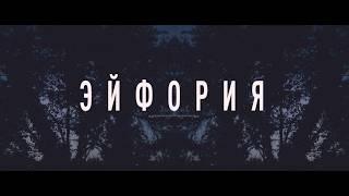трейлер психологической драмы ЭЙФОРИЯ с Алисией Викандер, в кино с 1 февраля
