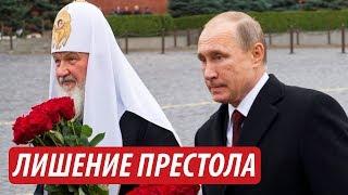 Путин лишит Кирилла престола?