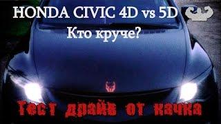 Honda civic 4D vs 5D Чем отличаются? Кто круче? Тест драйв от качка
