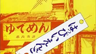 はっぴぃえんど 夏なんです(リハーサル・テイク)『高音質版』 HAPPY END Natsu Nandesu(It's Summer)【BONUS TRACK】High Quality Version