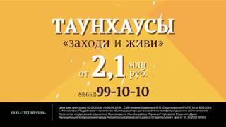 Купить таунхаус с отделкой в формате «заходи и живи» в жилом районе «Гармония» в 9 км от Ставрополя