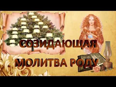 ☼ СОЗИДАЮЩАЯ МОЛИТВА РОДУ. Медитация Сила Рода.