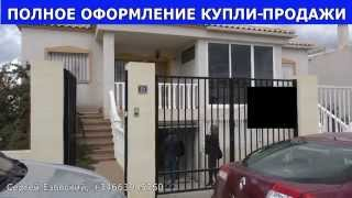 Дешевый дом в в Испании, Кастайя, Аликанте 80 000, Сергей Езовский +34663945750
