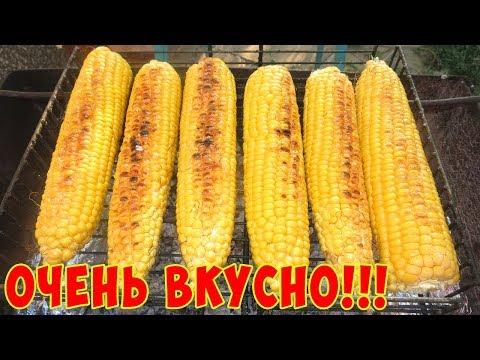 Кукуруза на Гриле на Мангале !!!