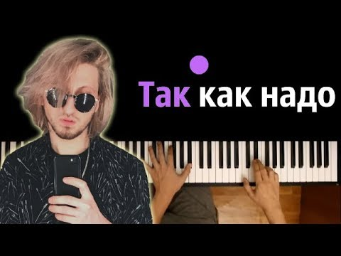 Нервы - Так как надо ● караоке   PIANO_KARAOKE ● + НОТЫ & MIDI