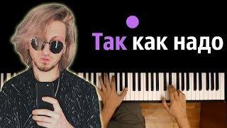 Нервы   Так как надо ● караоке   PIANO_KARAOKE ● + НОТЫ & MIDI