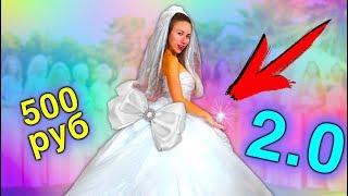 Сделала из Пленки Свадебное Платье за 500 рублей DIY 1000 слоев челлендж | Elli Di