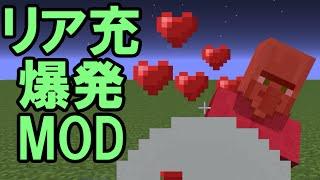 【マインクラフト】リア充爆発MOD【ゆっくり実況】
