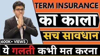 MISTAKE DONE IN TERM INSURANCE PLAN | BEST TERM INSURANCE PLAN IN INDIA | TERM INSURANCE | जीवन बीमा
