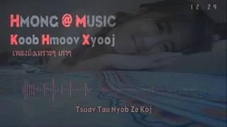 เพลงม้งเพราะๆ เก่าๆ Koob Hmoov Xyooj  (025)  Hmong @ Music