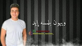 حالات واتس - عبدالله البوب - من اغنيه يا ابو الدلال❤️???? تحميل MP3