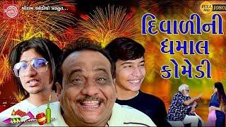Diwalini Dhamal ||New gujarati Comedy Video ||Rasik Maharaj ||Full HD Video