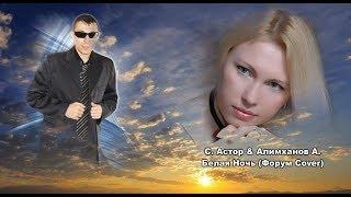 Светлана Астор & А. Алимханов- Белая Ночь( Форум Cover) Оносов монтаж