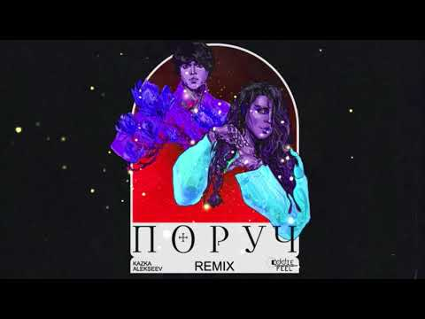 KAZKA x ALEKSEEV - Поруч (Eddie Feel Remix)
