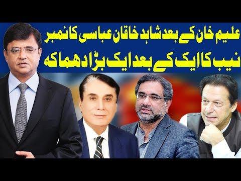 Dunya Kamran Khan Kay Sath | 7 February 2019 | Dunya News