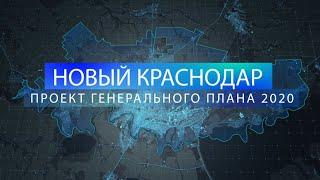Проект Генерального плана Краснодара