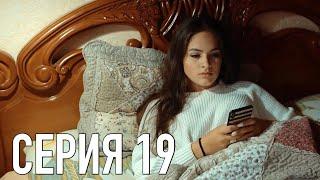 Моя Американская Сестра 2 — Серия 19   Сериал