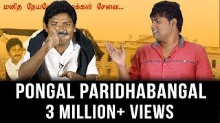 Vaiko Emotional Speech Spoof |  Pongal Paridhabangal | Madras Central