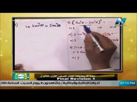 رياضيات لغات الصف الأول الثانوي ( ترم 2 ) - مراجعة ليلة الامتحان || 9 مايو 2020
