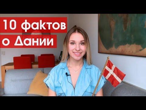 10 стереотипов о Дании: факты, о которых вы, возможно, не знали