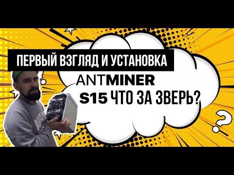 Antminer S15 | Первый взгляд / установка / миниобзор
