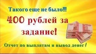 Супер заработок в интернете без вложений! От 400 рублей за задание!