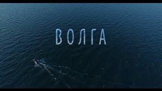 Трейлер фильма Волга