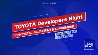 TOYOTA Developers Night〜ソフトウェアエンジニアが革新するクルマ開発の伝統〜Short ver.