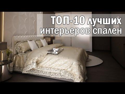 ТОП-10 лучших интерьеров спален