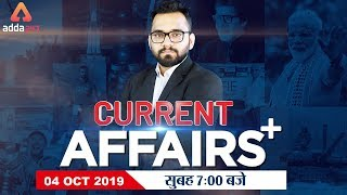 Current Affairs October 4, 2019 | Daily Current Affairs For All Competitive Exams