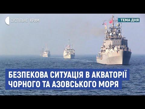 Безпекова ситуація в акваторії Чорного та Азовського моря | Тема дня | Андрій Риженко