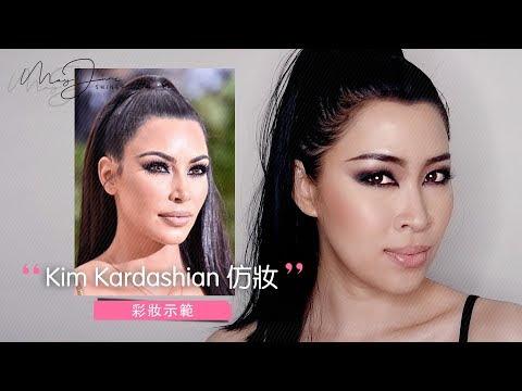 金卡達珊仿妝! | Kim Kardashian Inspired Intense Smokey Eyes | MayJune Shines |