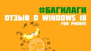 СКРЫТЫЙ ОТЗЫВ WINDOWS 10 MOBILE #багиЛаги