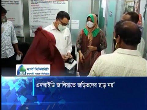 এনআইডি জালিয়াতির সাথে জড়িত কাউকেই ছাড় দেয়া হবেনা` | ETV News