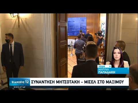 Αθήνα | Συνάντηση Μητσοτάκη – Μισέλ στο Μαξίμου | 15/09/2020 | ΕΡΤ